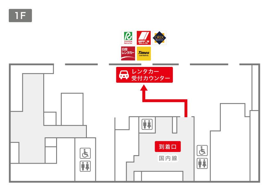 富山空港レンタカー受付カウンター案内図