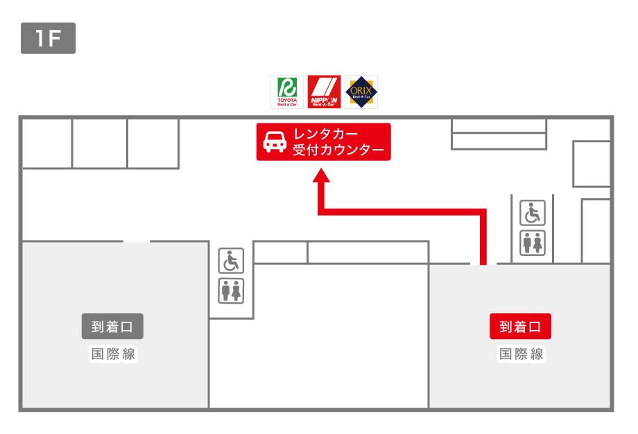 静岡空港レンタカー受付カウンター案内図