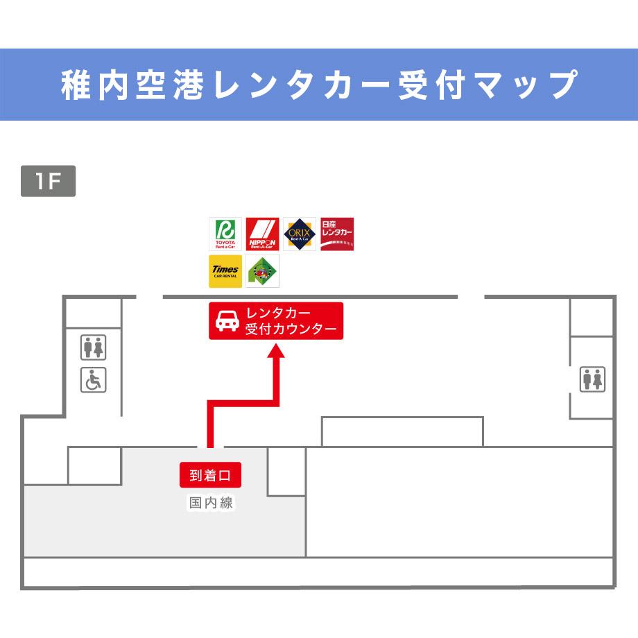 稚内空港レンタカー受付カウンター案内図
