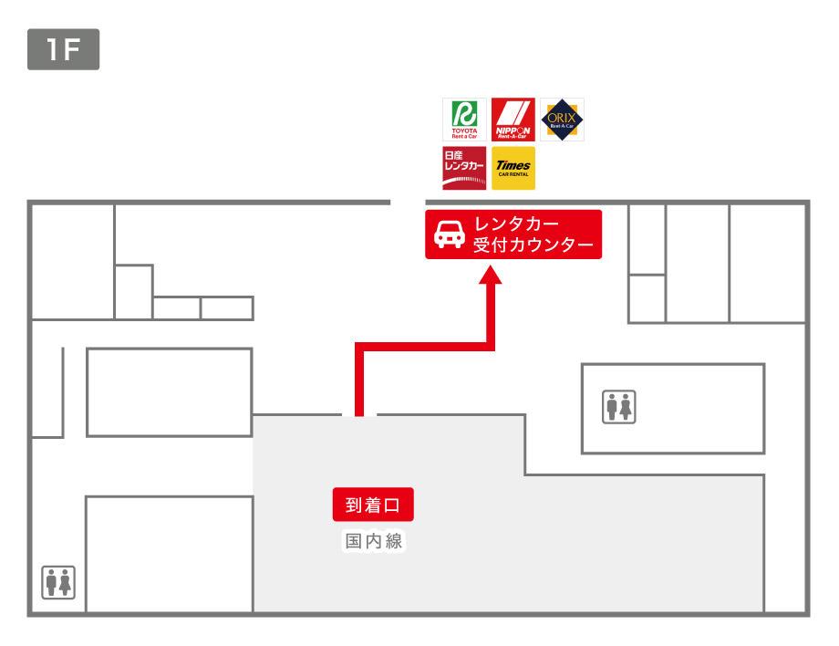広島空港レンタカー受付カウンター案内図