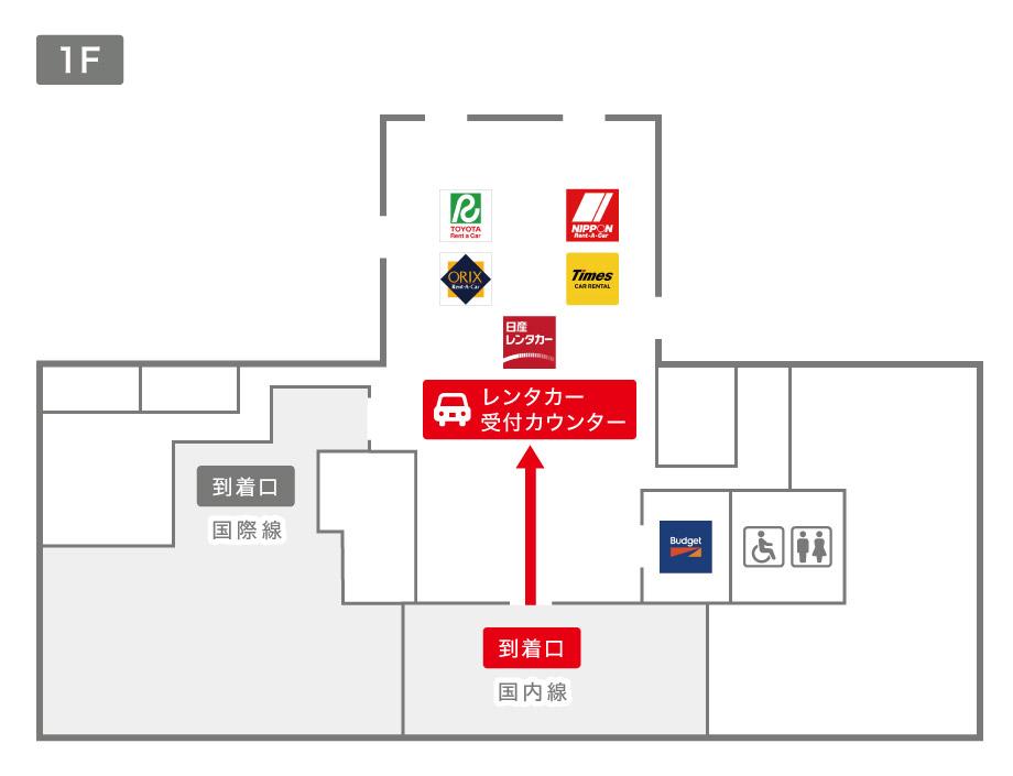 北九州空港レンタカー受付カウンター