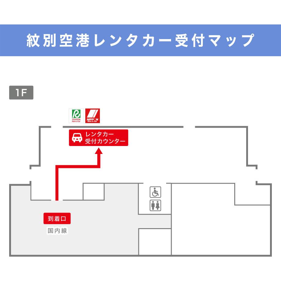 紋別空港レンタカー受付カウンター案内図
