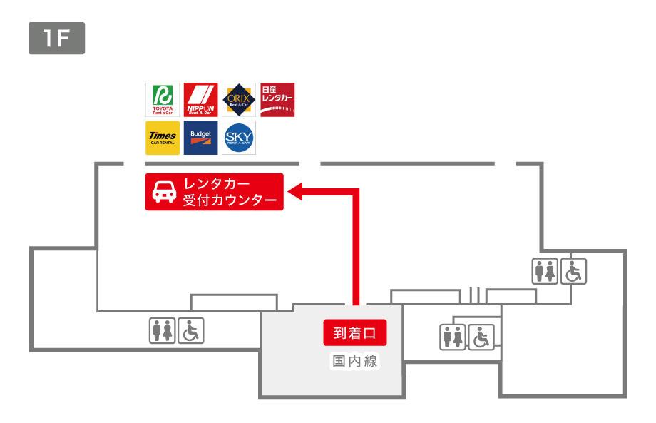 熊本空港レンタカー受付カウンター案内図