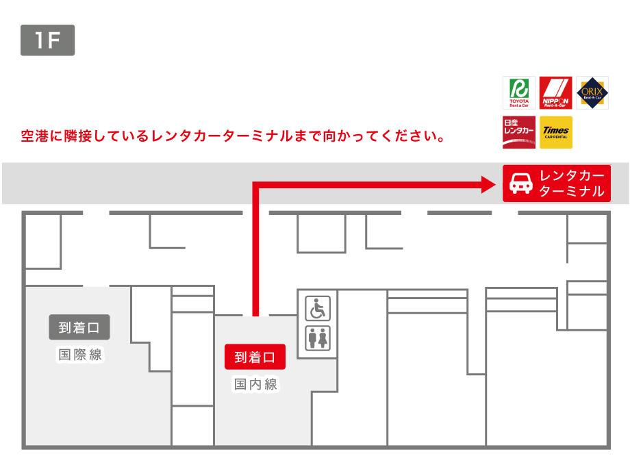 青森空港レンタカーターミナル案内図