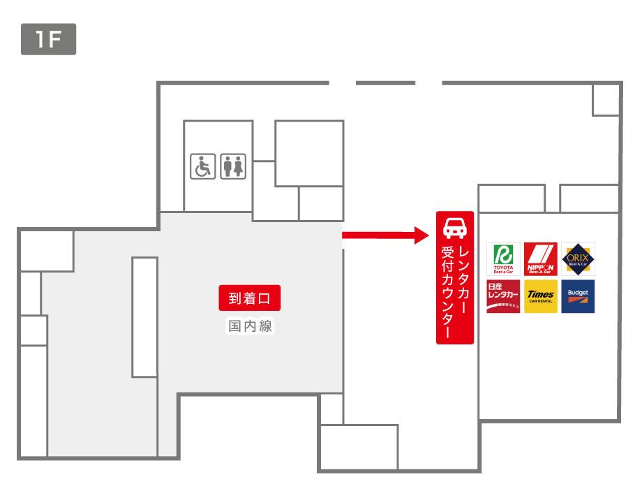 徳島空港レンタカー受付カウンター案内図