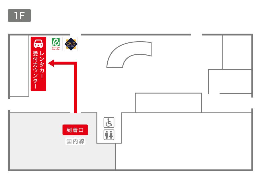丘珠空港レンタカー受付カウンター案内図