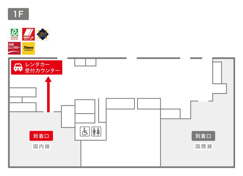 小松空港レンタカー受付カウンター案内図