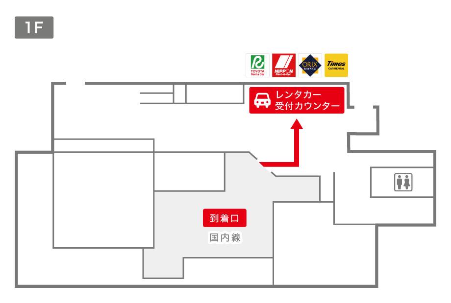 石見空港レンタカー受付カウンター案内図