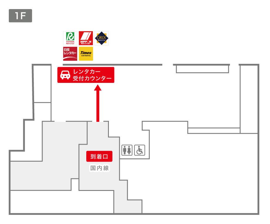 花巻空港レンタカー受付カウンター案内図