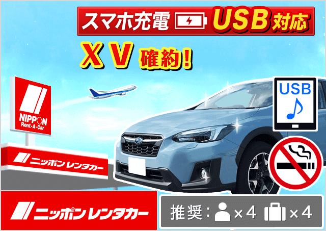 ニッポンレンタカー|新札幌駅前