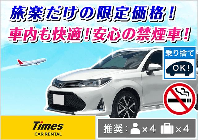 タイムズカー|美栄橋駅西店