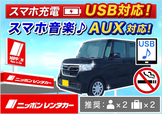 ニッポンレンタカー|勝田台