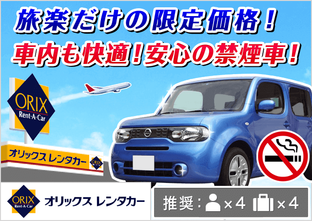 オリックスレンタカー|八戸駅前店