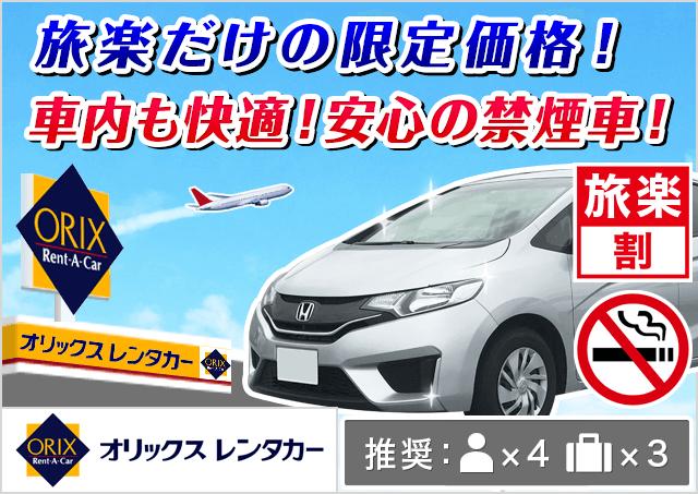 オリックスレンタカー|山口宇部空港カウンター