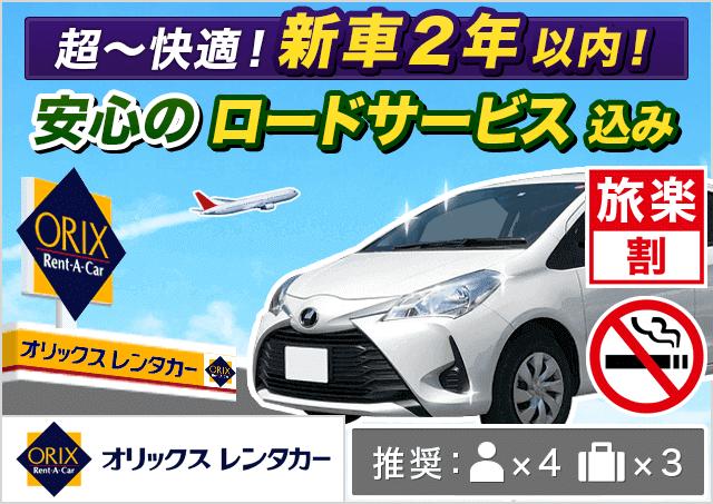 オリックスレンタカー|北九州空港店