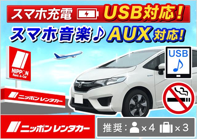 ニッポンレンタカー|札幌大通西