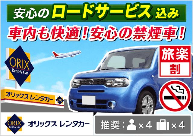 オリックスレンタカー|山形駅西口店