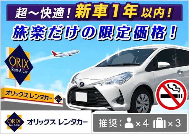 オリックスレンタカー|福岡空港口店