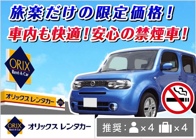 オリックスレンタカー|豊岡駅前店
