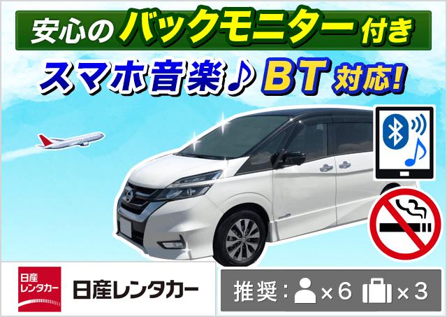 日産レンタカー|仙台駅北口