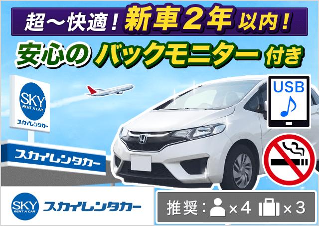 スカイレンタカー 鹿児島空港店