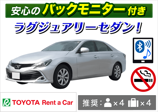トヨタレンタカー|旭川空港前店