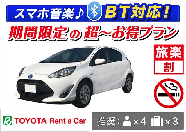 トヨタレンタカー|ニセコ倶知安店