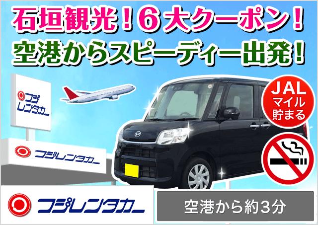 フジレンタカー|石垣島営業所