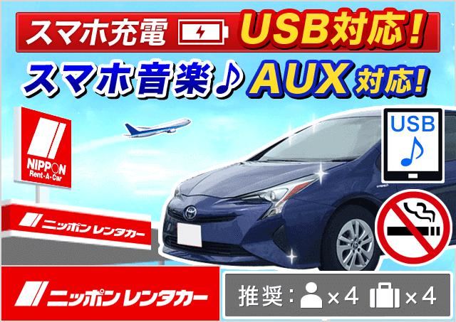 ニッポンレンタカー|女満別空港前