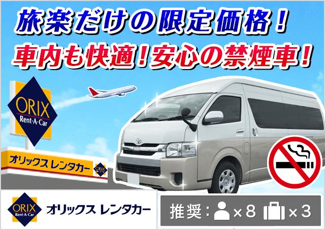 オリックスレンタカー|DDヤマト店SSカウンター