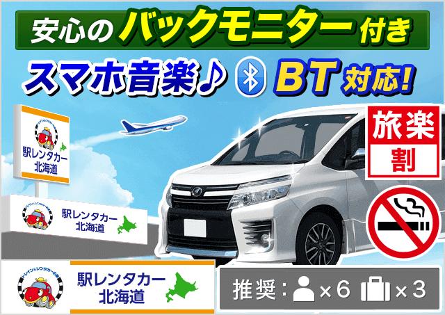 駅レンタカー北海道|女満別空港