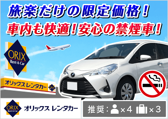 オリックスレンタカー|福岡空港ターミナル前店 他1件