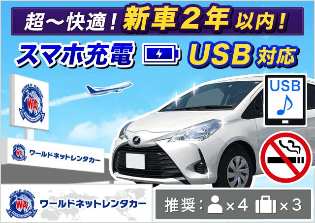 ワールドネットレンタカー|函館空港営業所