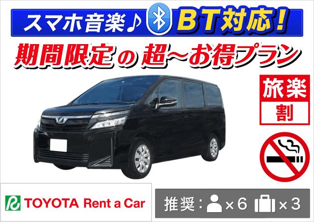 トヨタレンタカー|釧路空港店