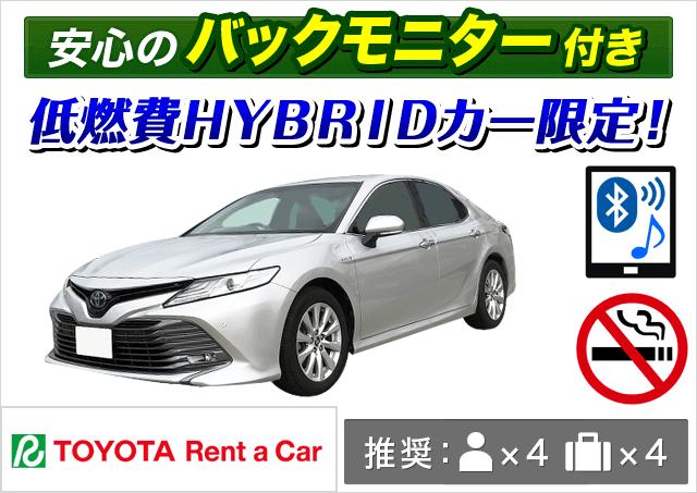 トヨタレンタカー|テレビ塔店