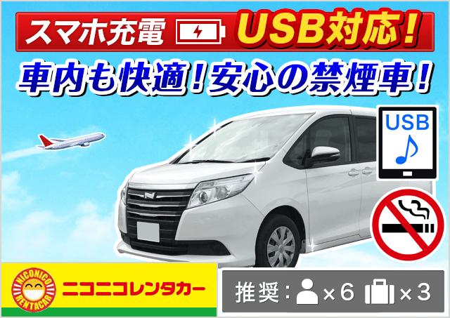 ニコニコレンタカー|福岡空港店
