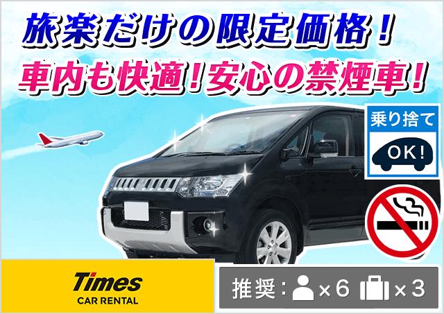 タイムズカー|仙台空港店