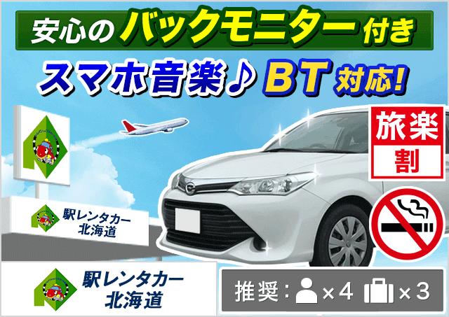 駅レンタカー北海道|新千歳空港