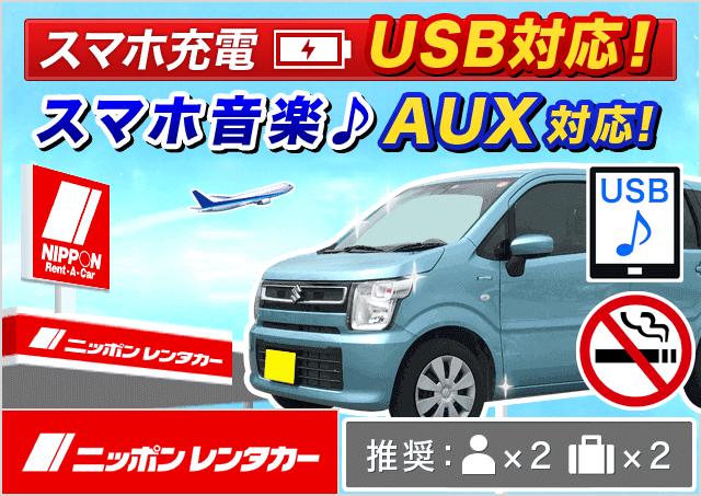 ニッポンレンタカー|網走駅前