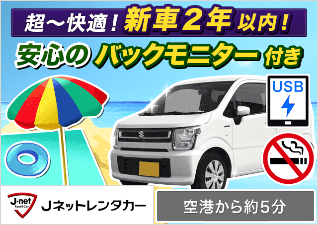 Jネットレンタカー|宮古空港店