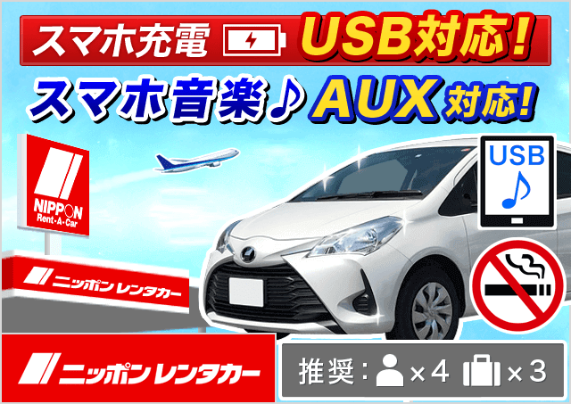 ニッポンレンタカー|伊東駅前