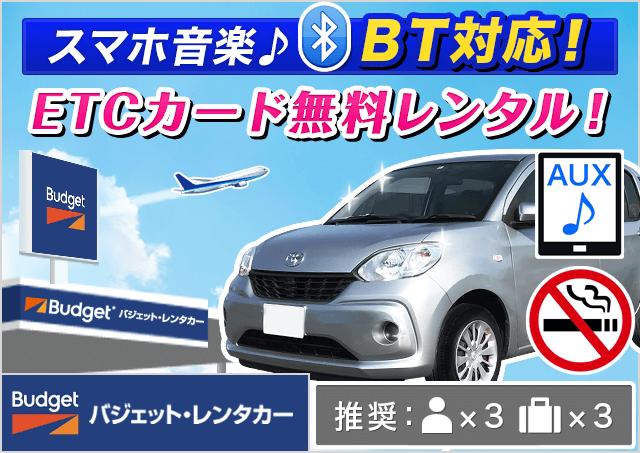 バジェット・レンタカー|小倉駅前店