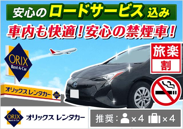 オリックスレンタカー|新高岡駅前店