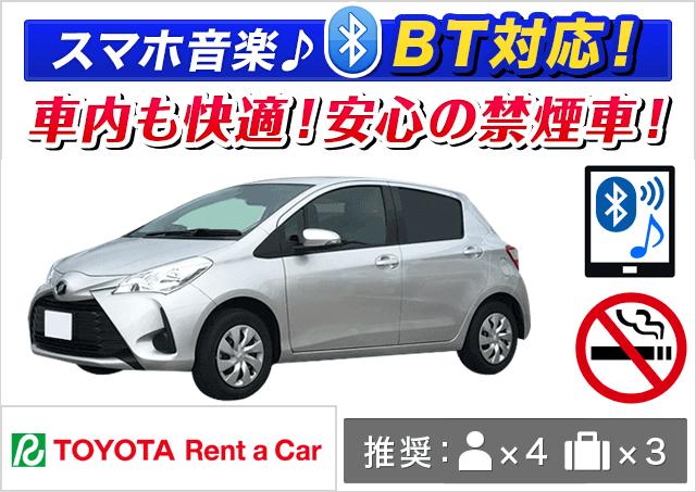 トヨタレンタカー|宮古島空港