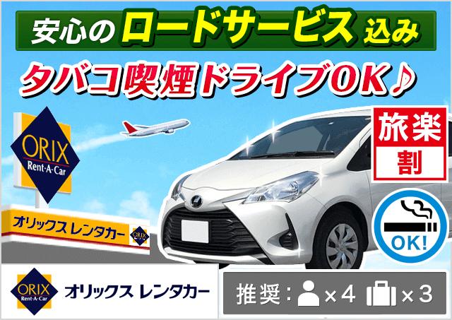 オリックスレンタカー|岐阜駅前店