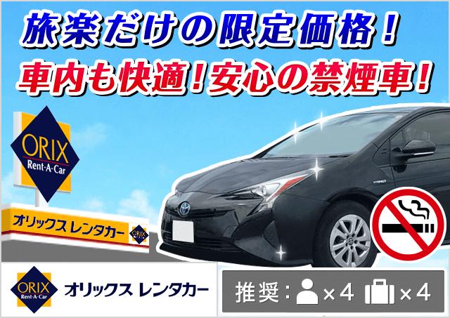 オリックスレンタカー|横浜西口店