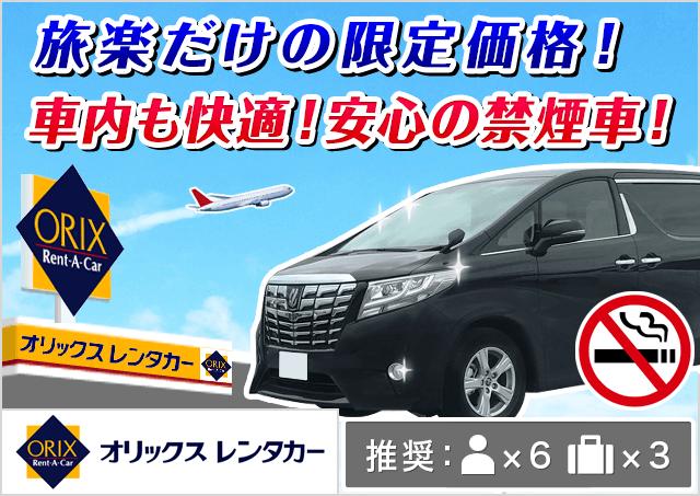 オリックスレンタカー|福岡空港ターミナル前店