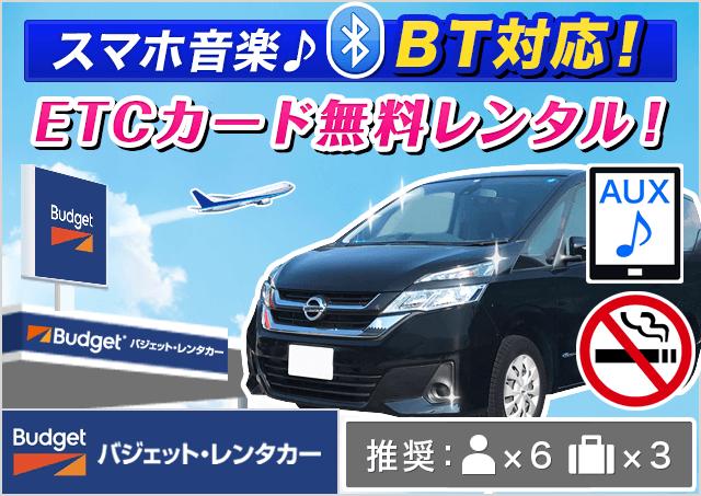 バジェット・レンタカー|新千歳空港店