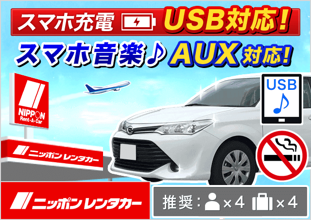 ニッポンレンタカー|能登空港