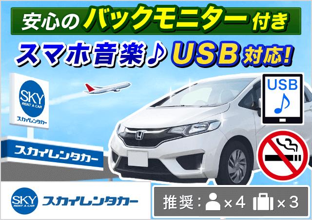 スカイレンタカー|長崎空港店